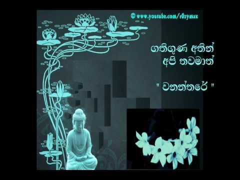 Budu Bana Kiuwa Niranthare - Malani Bulathsinhala/Edward Jayakody