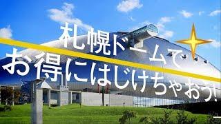 動画広告|KOSTY AD  IMAGE|札幌ドーム
