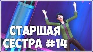 [The sims 4] Челлендж Cтаршая Cестра #14. Кассандра Гот. TS4 Big Sister Challenge - Easy Lab