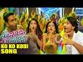 Eedo Rakam Aado Rakam Ko Ko Kodi Song Trailer | Manchu Vishnu,Raj Tarun,Sonarika,Hebah | TFPC