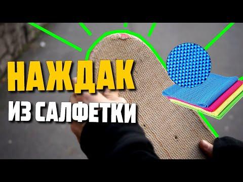 Резиновый наждак за 170 рублей  DIY \ Неабразивный грип из противоскользящей салфетки