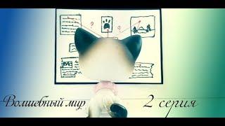 �������� ���� LpS сериал - ♠Волшебный мир♦/ 2 серия / ������