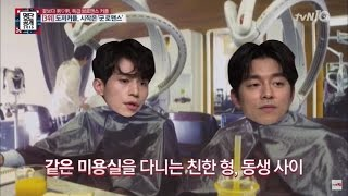 """Video Mối nhân duyên của cặp soái ca """"Goblin"""" Lee Dong Wook và Gong Yoo ngoài đời download MP3, 3GP, MP4, WEBM, AVI, FLV Juli 2018"""