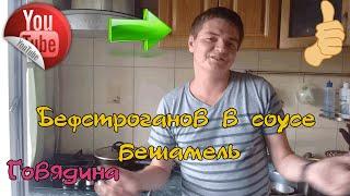 Видео рецепт Бефстроганов из говядины в соусе бешамель, правильный, простой, пошаговый рецепт
