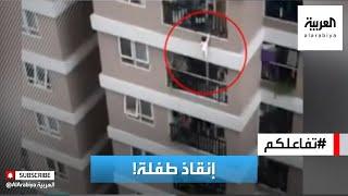 تفاعلكم |  بأعجوبة.. عامل توصيل ينقذ طفلة سقطت من الطابق ١٢!