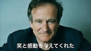 【追悼】ロビン・ウィリアムズおすすめ映画