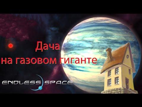 7.Endless Space Дача на газовом гиганте