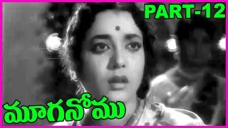 Mooga Nomu  - Telugu Full Length Movie-Part-12- Akkineni Nageswara Rao, Jamuna