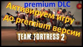 Team Fortress 2 активируем игру до версии premium DLC