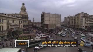 مصر وقرض صندوق النقد.. احتقان سياسي واقتصاد متدهور