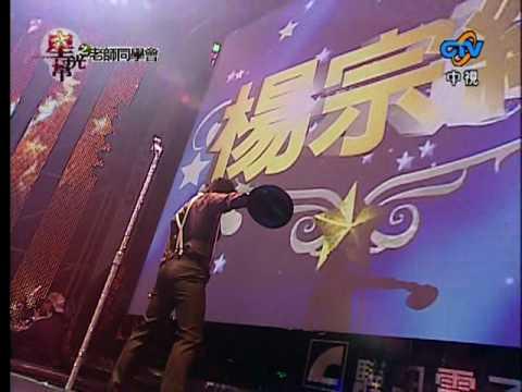 20071229楊宗緯星光同學會演唱會-愛我的請舉手