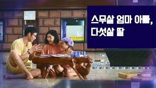 스무살 엄마 아빠, 다섯살 딸 [진짜 사랑 시즌1-1]-채널뷰