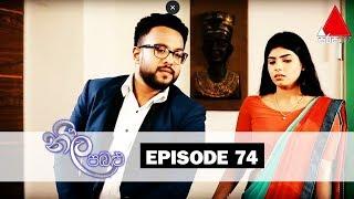 Neela Pabalu | Episode 74 | Sirasa TV 27th August 2018 [HD] Thumbnail