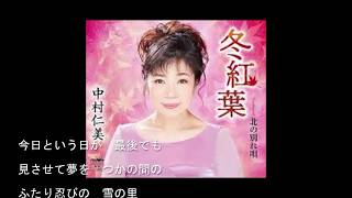 説明 9月19日発売。 作詞/原文彦 作曲/弦哲也 編曲/伊戸のりお.