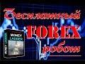 Free Forex Robot Download [Скачать Бесплатный Робот Для Форекс]