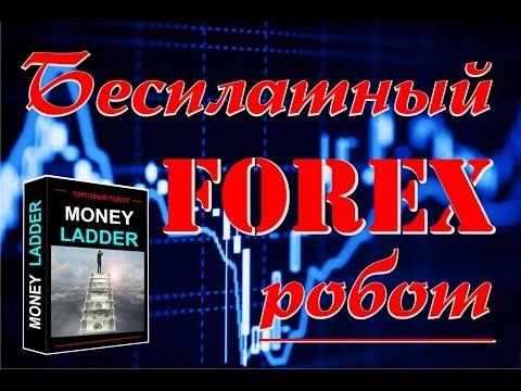 БЕСПЛАТНЫЙ ФОРЕКС (СОВЕТНИК) РОБОТ MoneyLadder