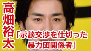 9月9日、強姦致傷罪で逮捕されていた高畑裕太(23)が釈放された。 今日...
