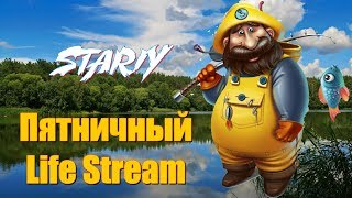 ⏪ Пятничный Life Stream ⏩ Russian Fishing 4 (РР4,RF4) Русская Рыбалка 4