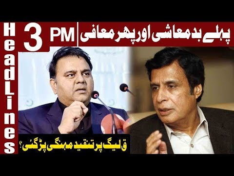 Fawad Ch Apologizes Over Remarks Against PMLQ | Headlines 3 PM | 16 January 2019 | Express News