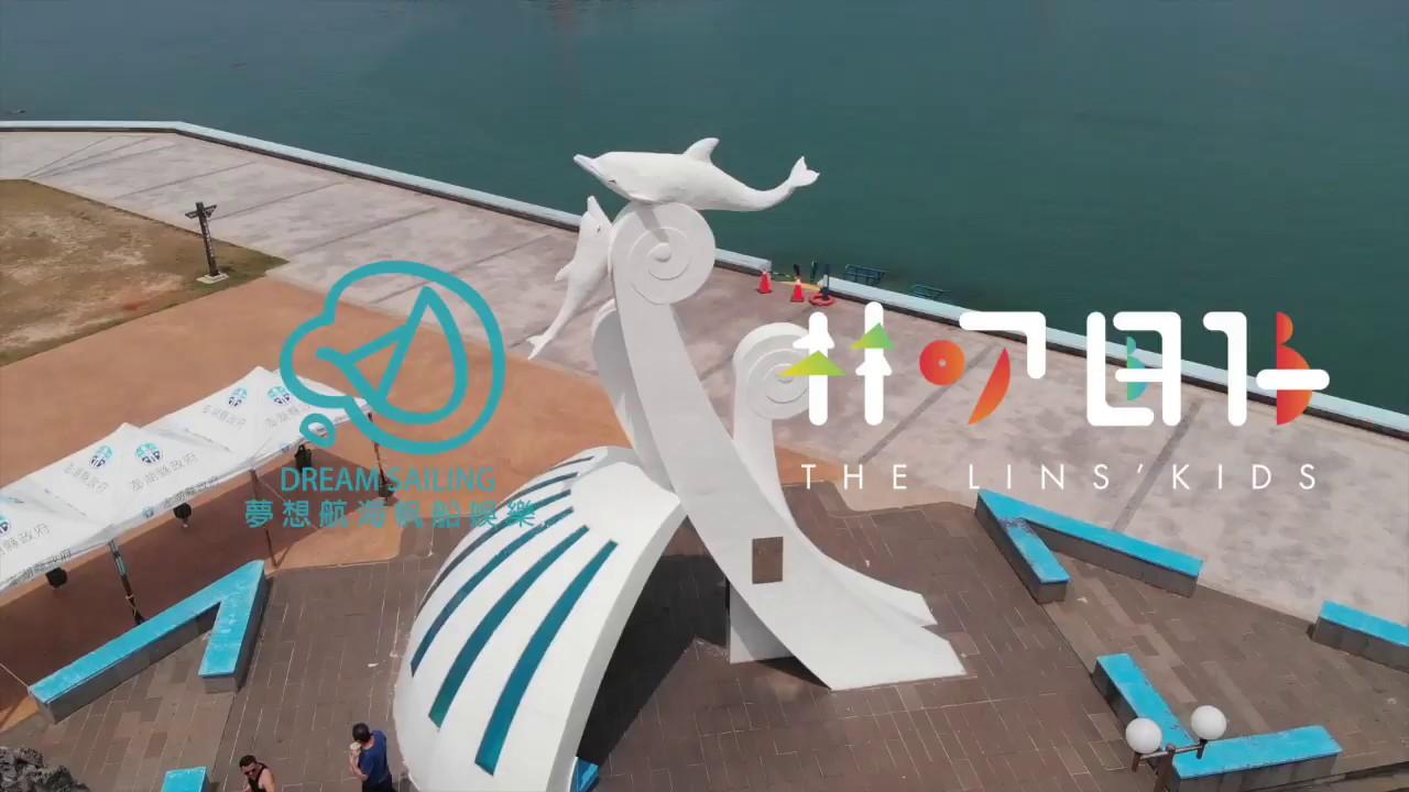 2021澎湖帆船半日遊 | 體驗帆船自駕 | 澎湖民宿 | 撒野旅店