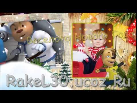 Видео поздравление на новый год 2021 из фото - YouTube