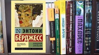 Прочитано | Нонфикшн, Классика, Современная литература и Детектив