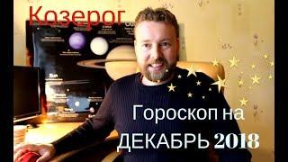 видео Гороскоп - Козерог