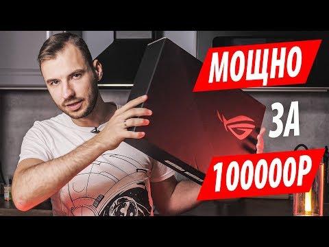 Игровой ноутбук за адекватные деньги — ASUS ROG Zephyrus G GA502