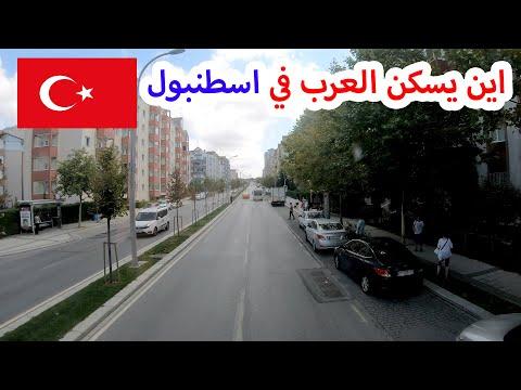 جولة في شوارع اسطنبول🇹🇷😍 باشاك شهير Başakşehir istanbul