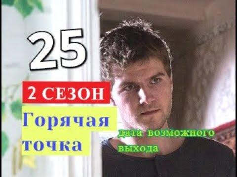 2 СЕЗОН Дата возможного выхода ГОРЯЧАЯ ТОЧКА 25 серия