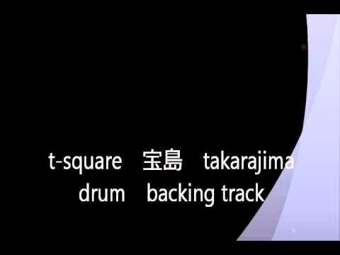 t-square 宝島 takarajima カラオケ drum backing track