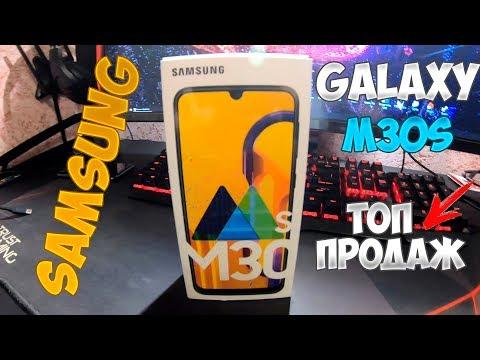 Распаковка телефона Samsung Galaxy M30s из Rozetka