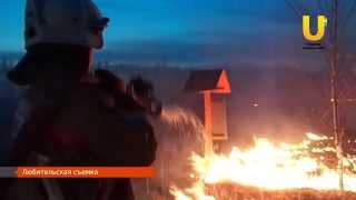 На ряду с сухой травой в Нефтекамске горят садовые домики и мусор(Все первомайские выходные пожарным было не до отдыха. За минувшую неделю огнеборцы выезжали 17 раз, чтобы..., 2015-05-05T10:58:41.000Z)