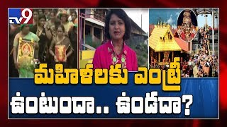 After Ayodhya verdict, all eyes on SC ruling on Sabarimala review pleas - TV9