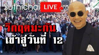 Suthichai Live วิกฤตมะกันเข้าสู่วันที่ 12