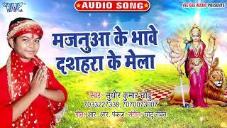 भोजपुरी देवी गीत 2019 | Majanua Ke Bhawe Dashahra Ke Mela | Sudhir Kumar Chhotu