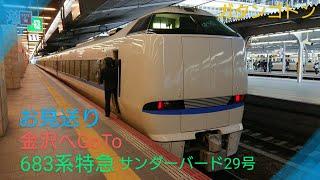 【11番線】特急サンダーバード29号…JR大阪駅から出発を見送る‼️