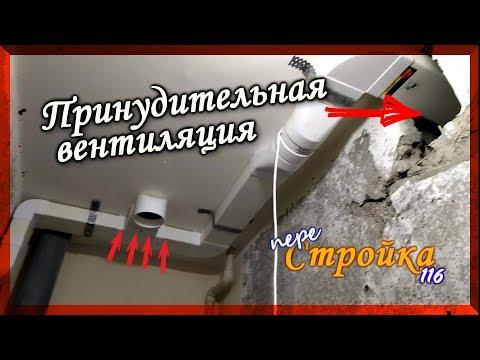 Ремонт в ванной. Принудительная вентиляция своими руками. Как собрать вентиляцию?