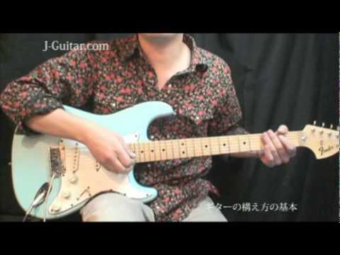 座って弾く場合の基本【ギター初心者講座】by J-Guitar.com