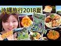 【2018夏】沖縄旅行で美味しいお店めぐり♡(山原そば、三矢、うふやー、ステーキハウス88、やんばるダイニング松の古民家、ラーメン魁力屋、ジップライン)
