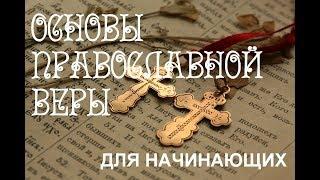 🔖 Азбука Православия // Православие начинающим
