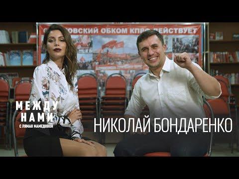 АНОНС. Николай Бондаренко: