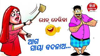 Aaga Saayaa Badalao    Dhet Terikaa    Jokes by 91.9 Sarthak Fm