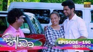Husmak Tharamata | Episode 190 | 2020- 01- 24 Thumbnail