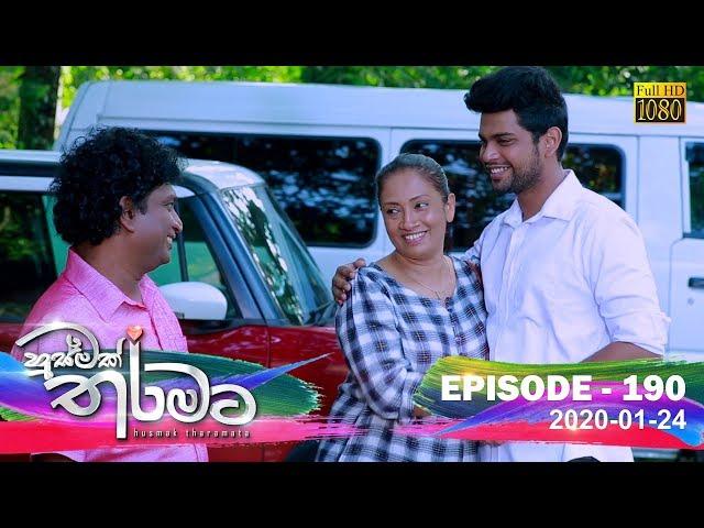 Husmak Tharamata | Episode 190 | 2020- 01- 24