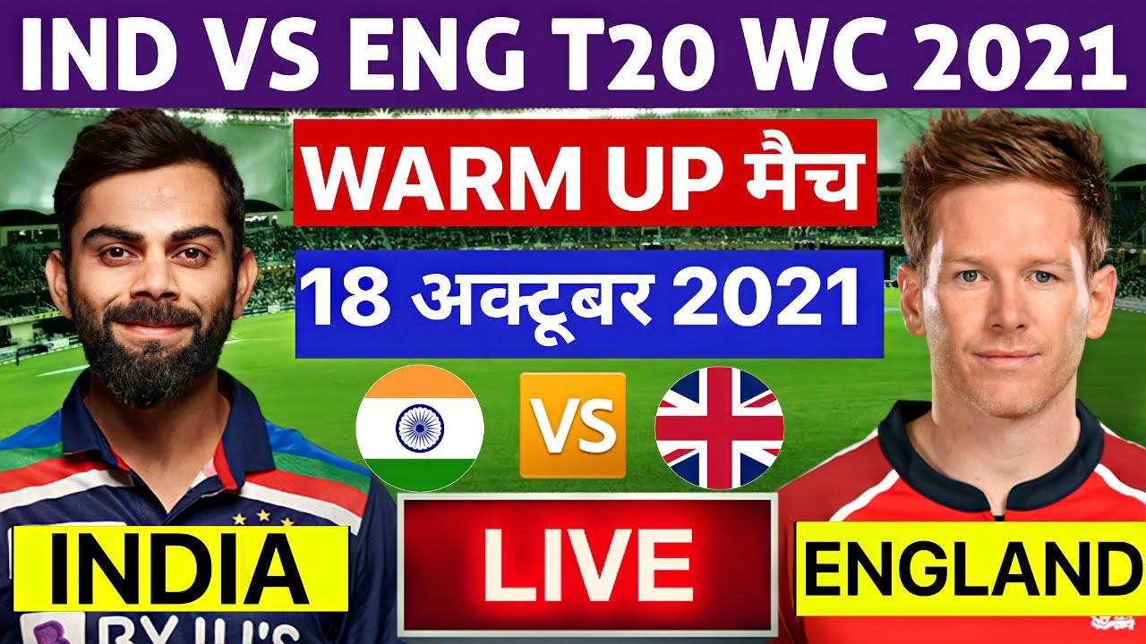 Download Ind vs Eng T20 WC Warm up Match Live: देखिए थोड़ी देर मे शुरू होगा भारत इंगलैंड मैच LIVE,Dhoni Kohli