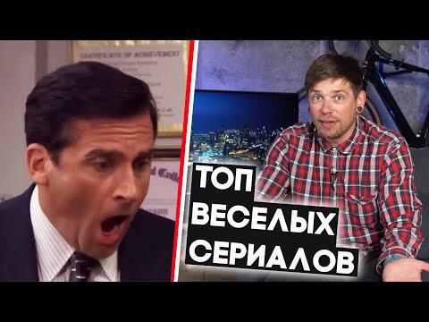 Лучшие комедийные сериалы по мнению Ляпоты! KeddrTOP