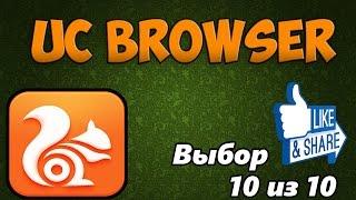 Обзор лучшего браузера - UC Browser