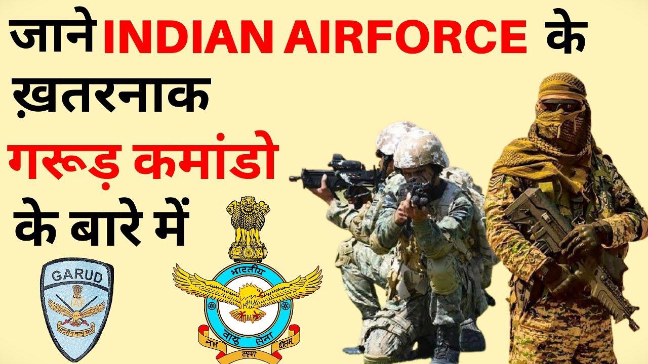 जाने खतरनाक Garud Commando के बारे में | Indian Special Forces | IAF Special Force