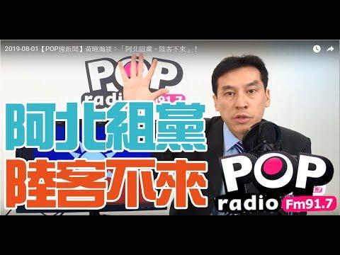 2019-08-01【POP撞新聞】黃暐瀚談:「阿北組黨、陸客不來」!